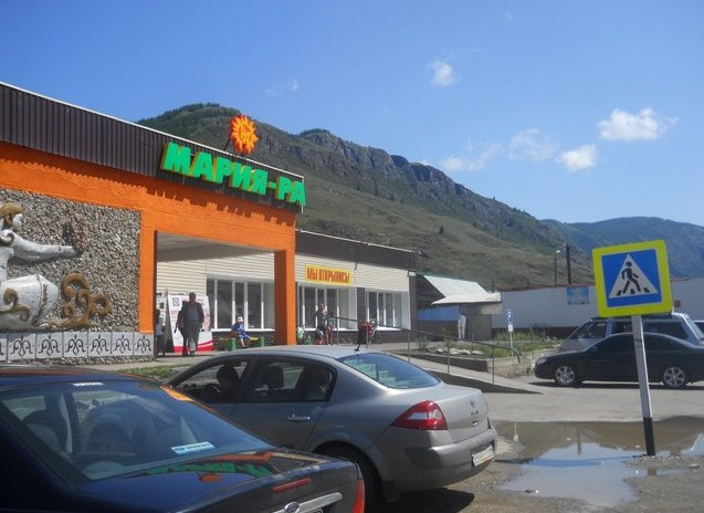 супермаркет мария-ра акташ