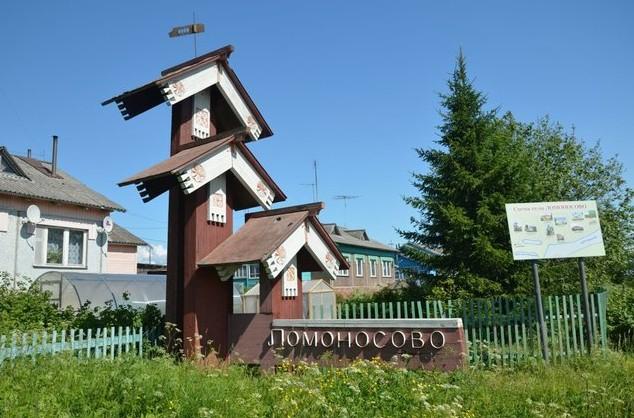 деревня ломоносово север