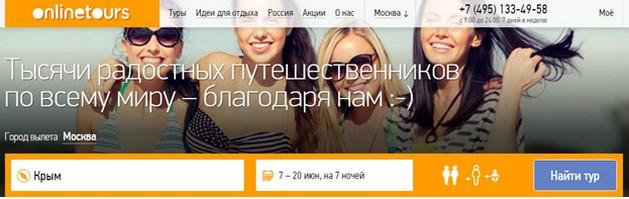 онлайн тур