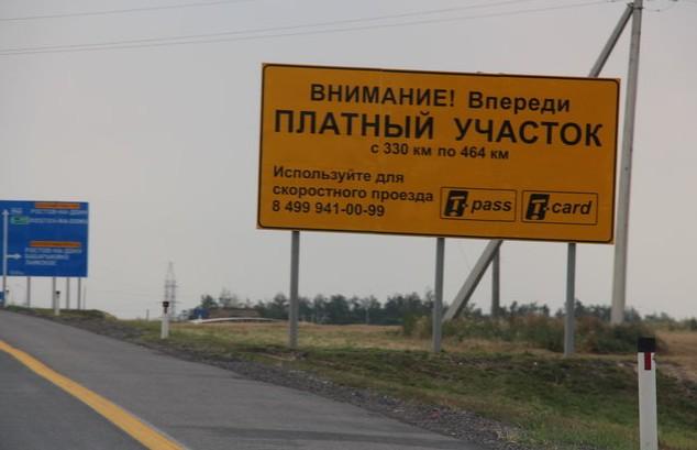 отчет о поездке в крым платный участок на м4