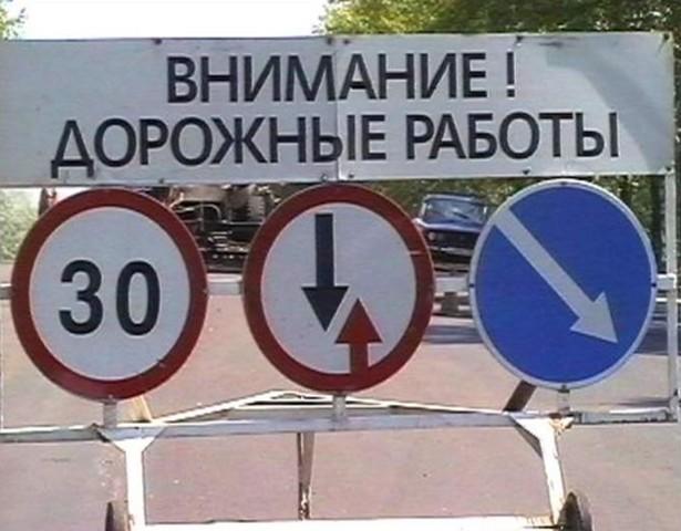 знаки информирующие о ремонте дорог