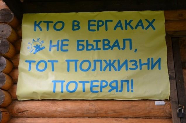 ергаки плакат