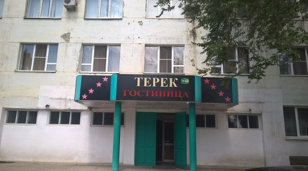 кизляр гостиница терек