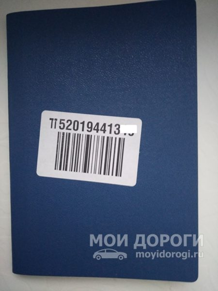 наклейка штрих-код в паспорте