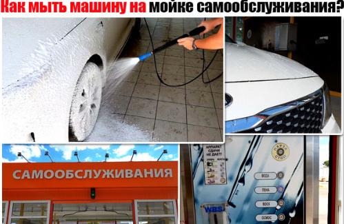 Как помыть машину на мойке самообслуживания зимой: видео, этапы