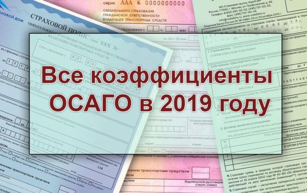 Новые тарифы ОСАГО с 9 января 2019 года
