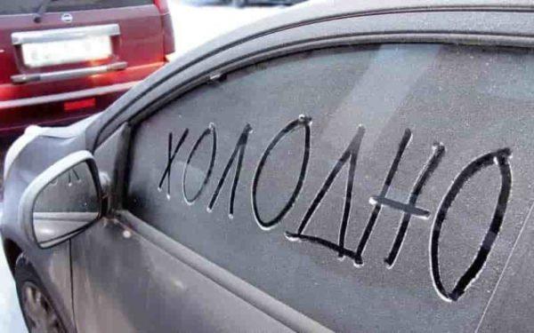 Греть или не греть зимой машину?