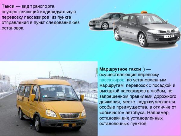 Ужесточение требований к водителям, совершающих коммерческие пассажиро- и грузоперевозки