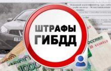 За что грозит штраф ГИБДД 15 000 рублей?