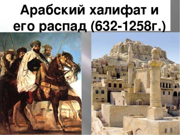 Халифат - что это такое, определение