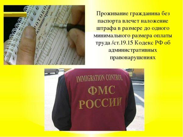 штраф за проживание без паспорта