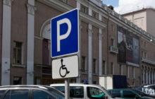 Штраф за парковку на инвалидном месте в 2019 году: размер
