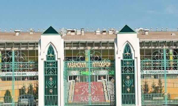 ипподром «Казань»