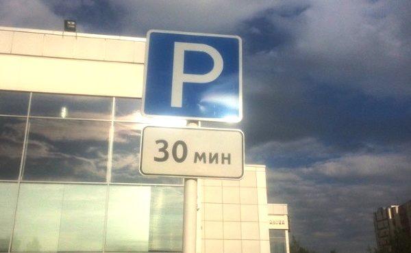 parkovka po minutam